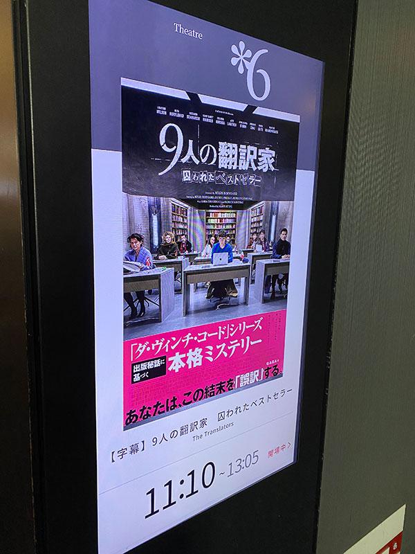 新宿ピカデリー、スクリーン9入口脇のデジタルサイネージに表示されたポスターヴィジュアル。