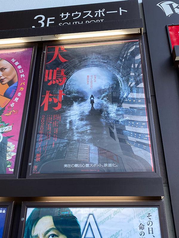 ユナイテッド・シネマ豊洲が入っているららぽーと豊洲エントランス脇の壁面に掲示されたポスター。