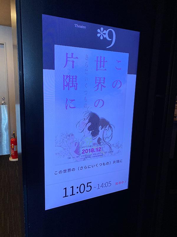 新宿ピカデリー、スクリーン9入口のデジタルサイネージに表示されたポスター・ヴィジュアル。