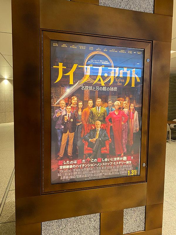 TOHOシネマズ日本橋が入っているコレド室町2地下の共用通路部分で柱に掲示されたポスター。