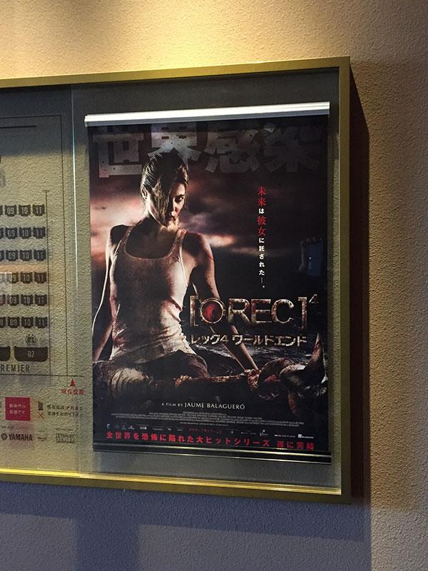 ユナイテッド・シネマ豊洲、スクリーン5入口脇に掲示されたポスター。