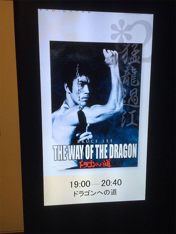 新宿ピカデリー、スクリーン2入口脇のデジタルサイネージに表示されたキーヴィジュアル。