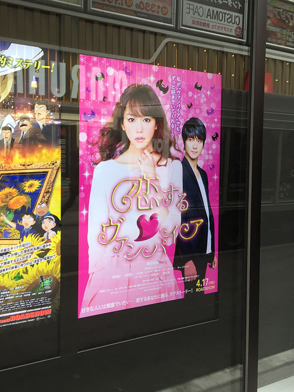 TOHOシネマズ新宿が入っている新宿東宝ビル外壁のデジタルサイネージに表示された作品ポスター。