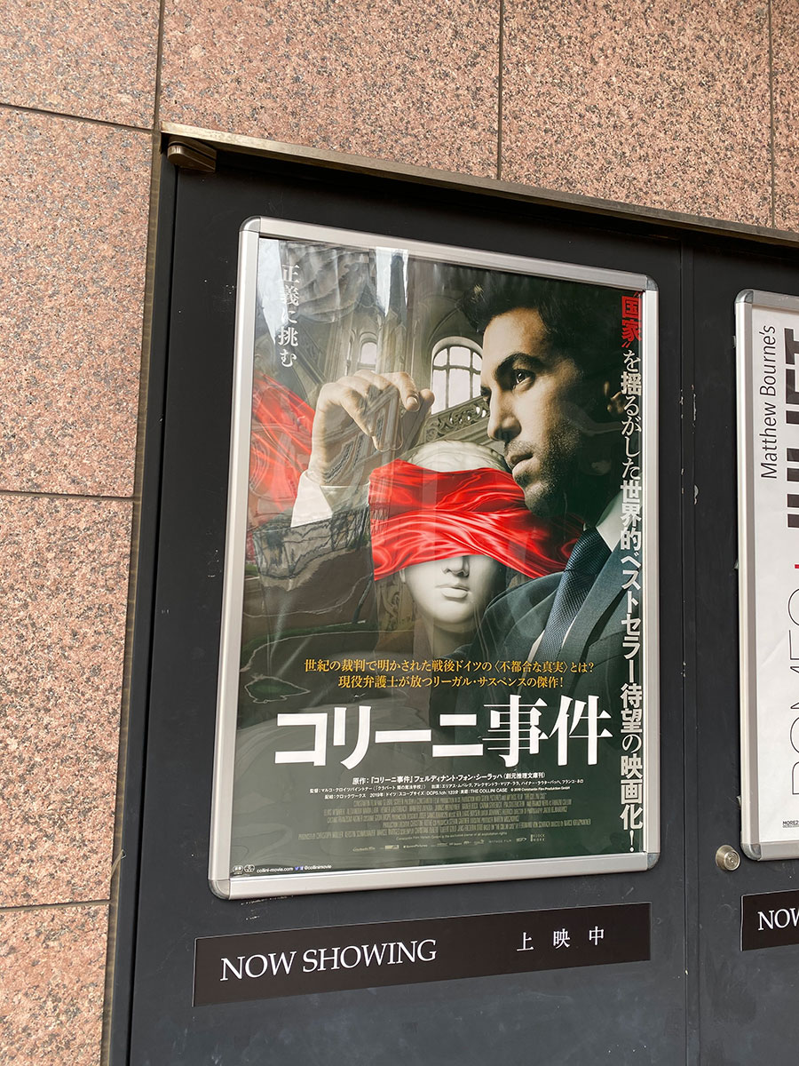 YEBISU GARDEN CINEMA、入口脇に掲示された『コリーニ事件』ポスター。