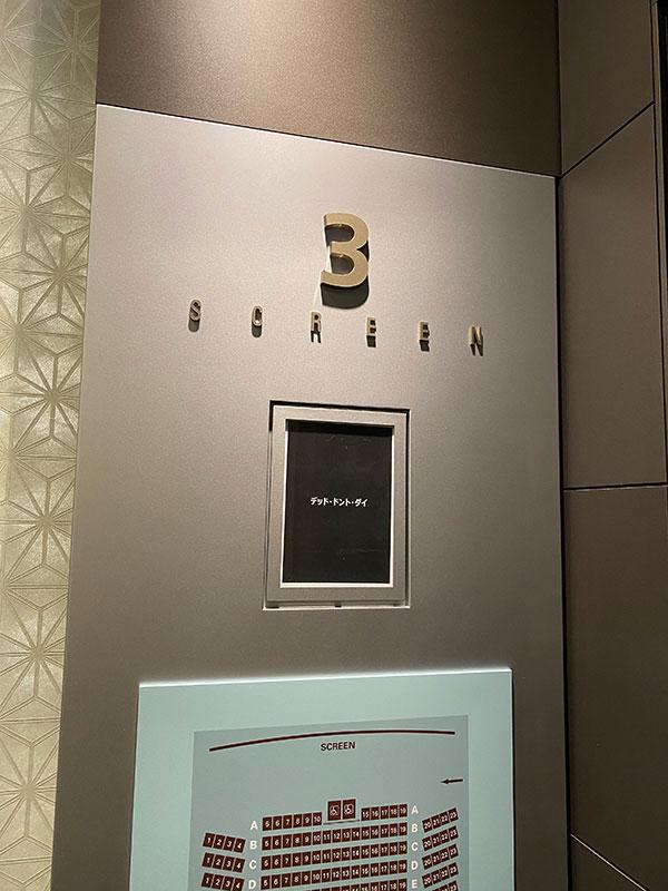 TOHOシネマズ上野、スクリーン3入口脇に掲示されたタイトル……当初公開予定がなかったのでチラシがないんだって。