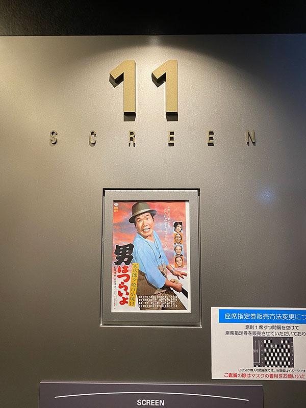 TOHOシネマズ錦糸町 楽天地、スクリーン11入口手前に掲示された『男はつらいよ 寅次郎夕焼け小焼け』のポスターヴィジュアル。たぶん公式サイトからのプリントアウト。