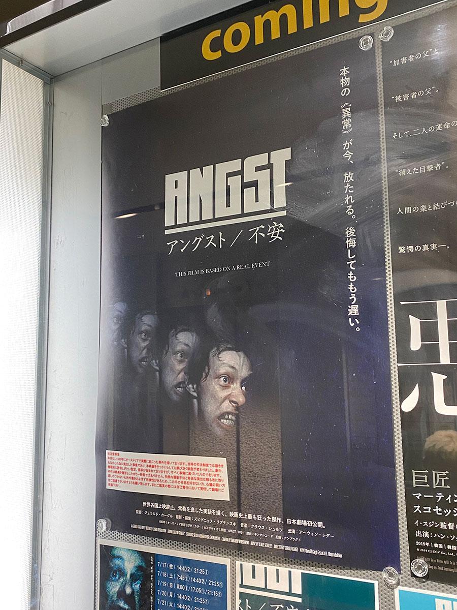 シネマート新宿が入っているピル1階のエレベーター向かいのディスプレイに展示された『アングスト/不安』ポスター。