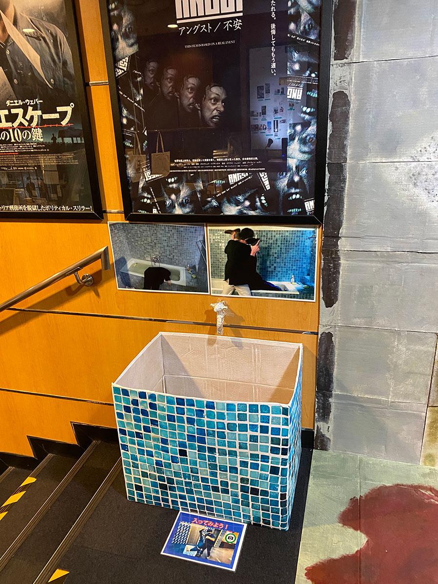 シネマート新宿6階ロビーに展示された、『アングスト/不安』劇中シーンを体験できる浴槽(お手製)。