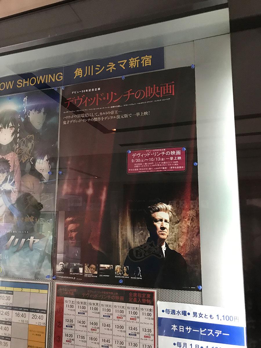 角川シネマ新宿の入っているピル、エレベーター前のスペースに展示された企画上映「デヴィッド・リンチの映画」ポスター。