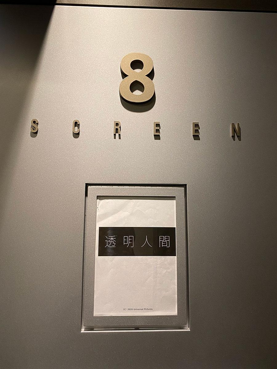 TOHOシネマズ上野、スクリーン8入口に掲示された『透明人間』タイトルロゴ……チラシないのね。