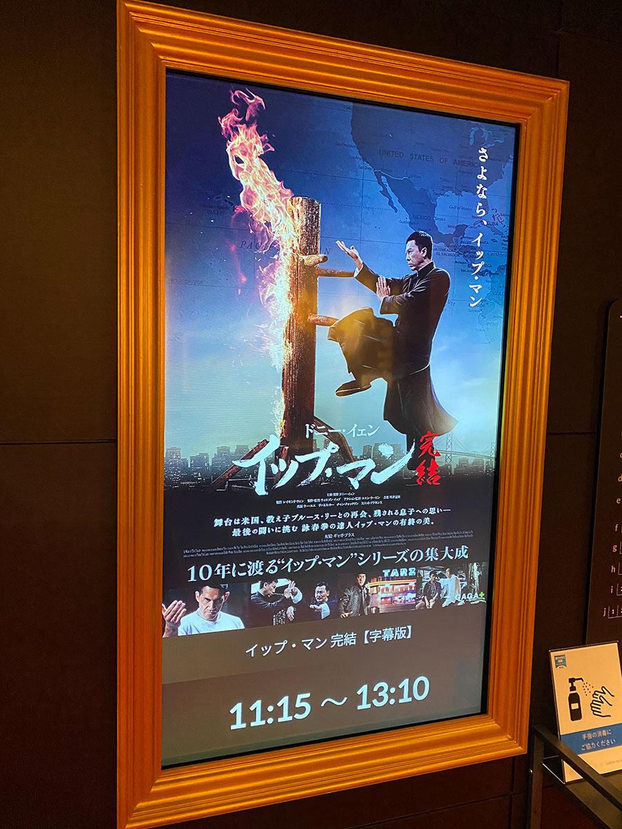 グランドシネマサンシャイン、スクリーン2入り口前のデジタルサイネージに表示された『イップ・マン 完結』ポスター画像。