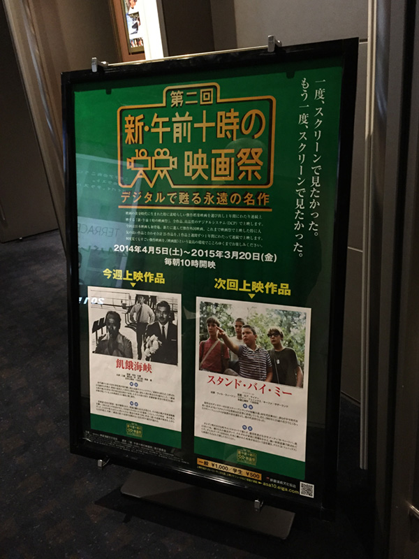 TOHOシネマズ日本橋、スクリーン1前に掲示された『第2回 新・午前十時の映画祭』案内ポスター。
