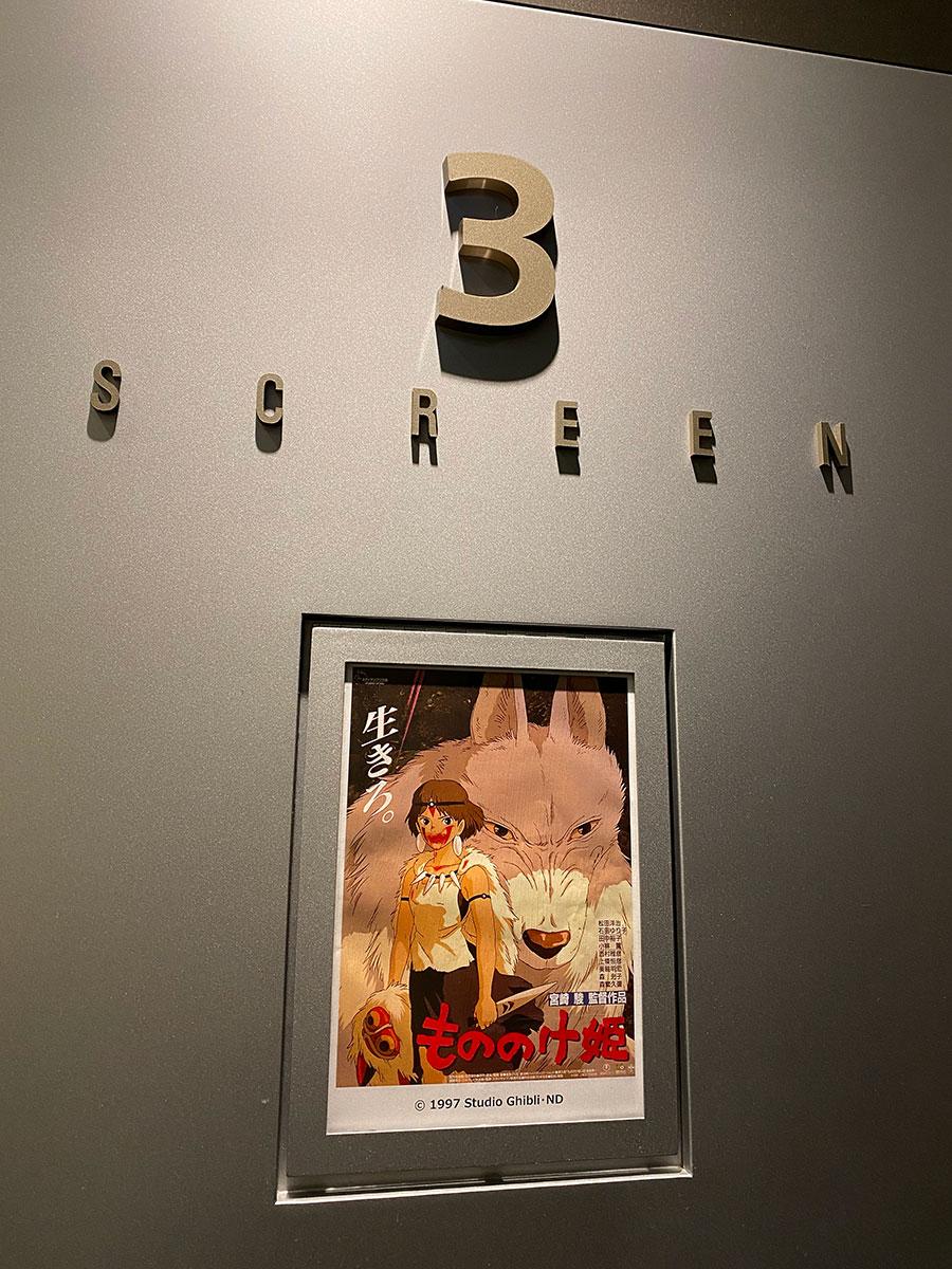 TOHOシネマズ上野、スクリーン3入口脇に掲示された『もののけ姫』キーヴィジュアル。