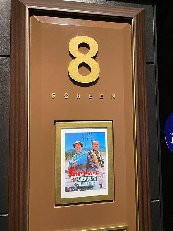 TOHOシネマズ日本橋、スクリーン8入口脇に掲示された『男はつらいよ 知床慕情』ポスターヴィジュアル。
