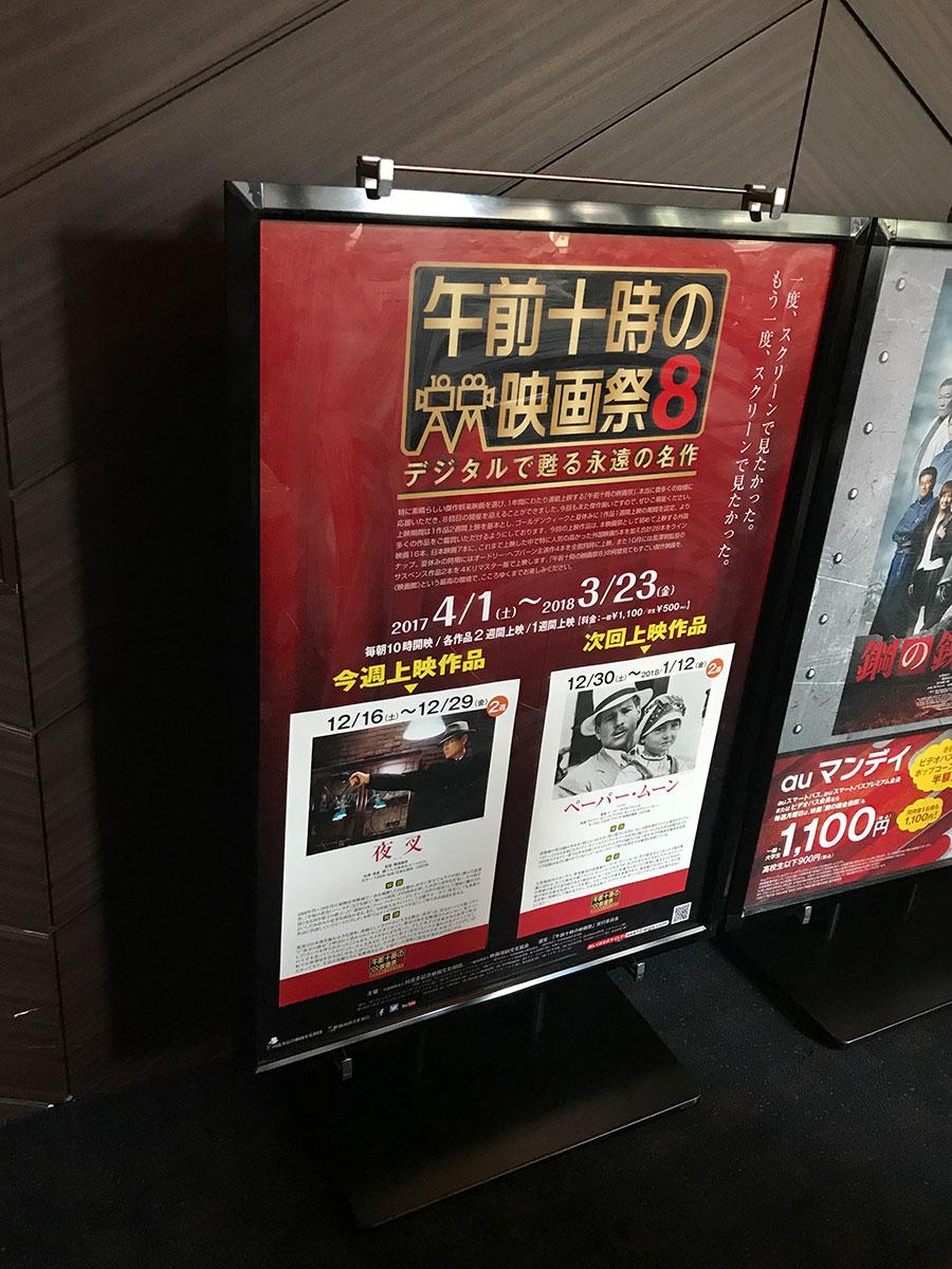 TOHOシネマズ日本橋、ロビー奥に展示された『午前十時の映画祭8』現在上映作品案内ポスター、『夜叉』上映当時のもの。