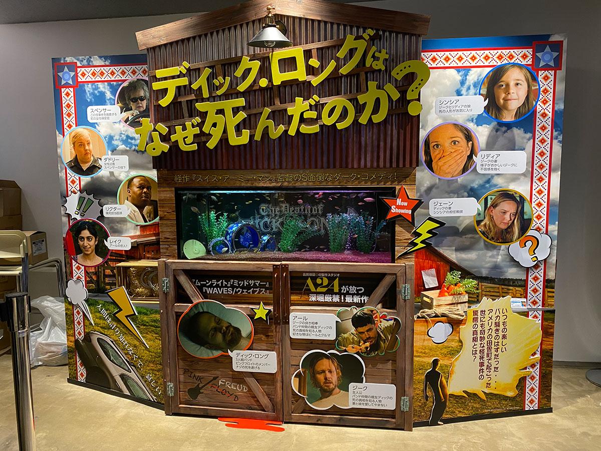 新宿シネマカリテ、ロビーにある水槽を中心にした『ディック・ロングはなぜ死んだのか?』の展示。