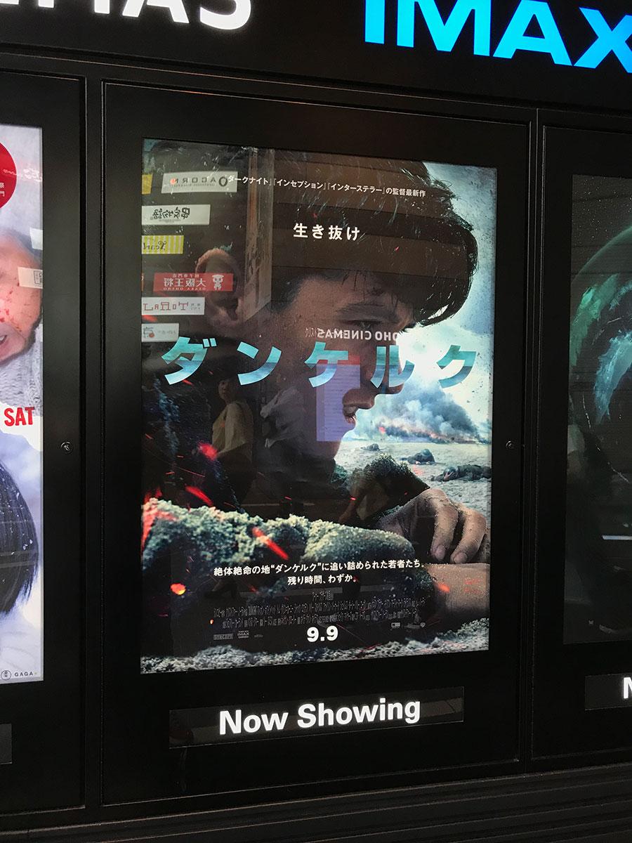 TOHOシネマズ新宿、入口のエスカレーター前に掲示された『ダンケルク』ポスター。