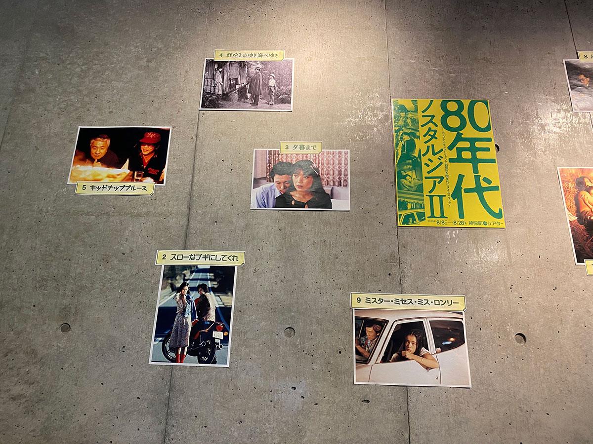 神保町シアターロビー壁面に掲示された、『キッドナップ・ブルース』含む企画上映《80年代ノスタルジアII》の場面写真。