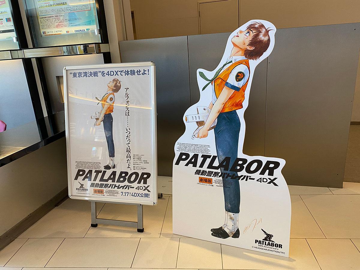 ユナイテッド・シネマ豊洲のロビーに展示された『機動警察パトレイバー 4DX2D』のポスターと大型ポップ。