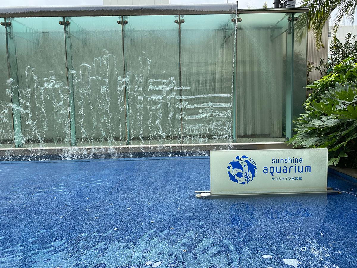 サンシャイン水族館、入口とマリンガーデンの境にあるモニュメント。