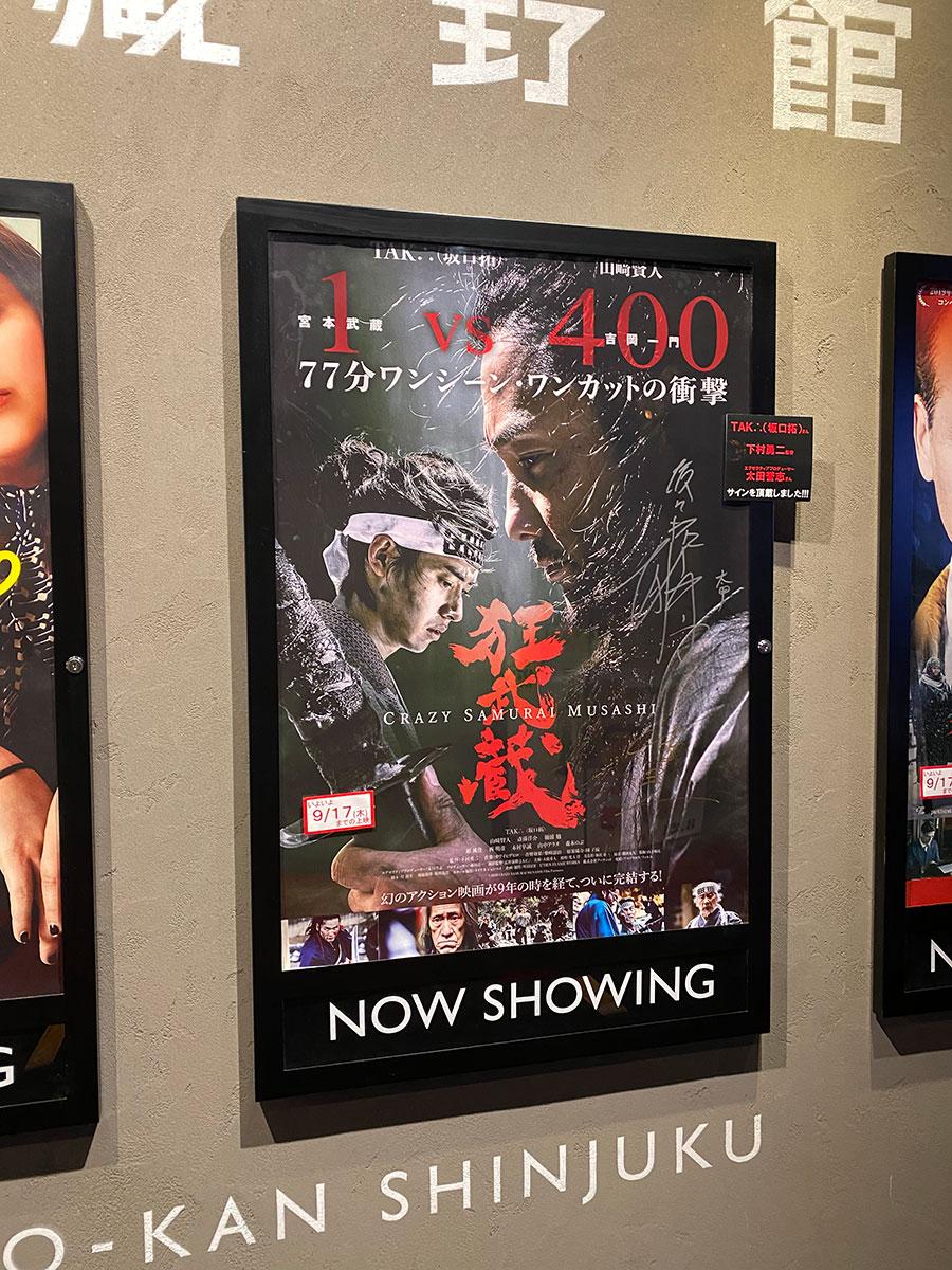 新宿シネマカリテ、エレベーター前のフロアに展示された『狂武蔵』ポスター。