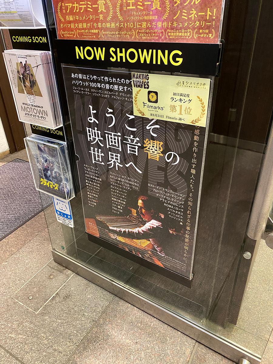 新宿シネマカリテのある地下入口扉に掲示された『ようこそ映画音響の世界へ』ポスター。