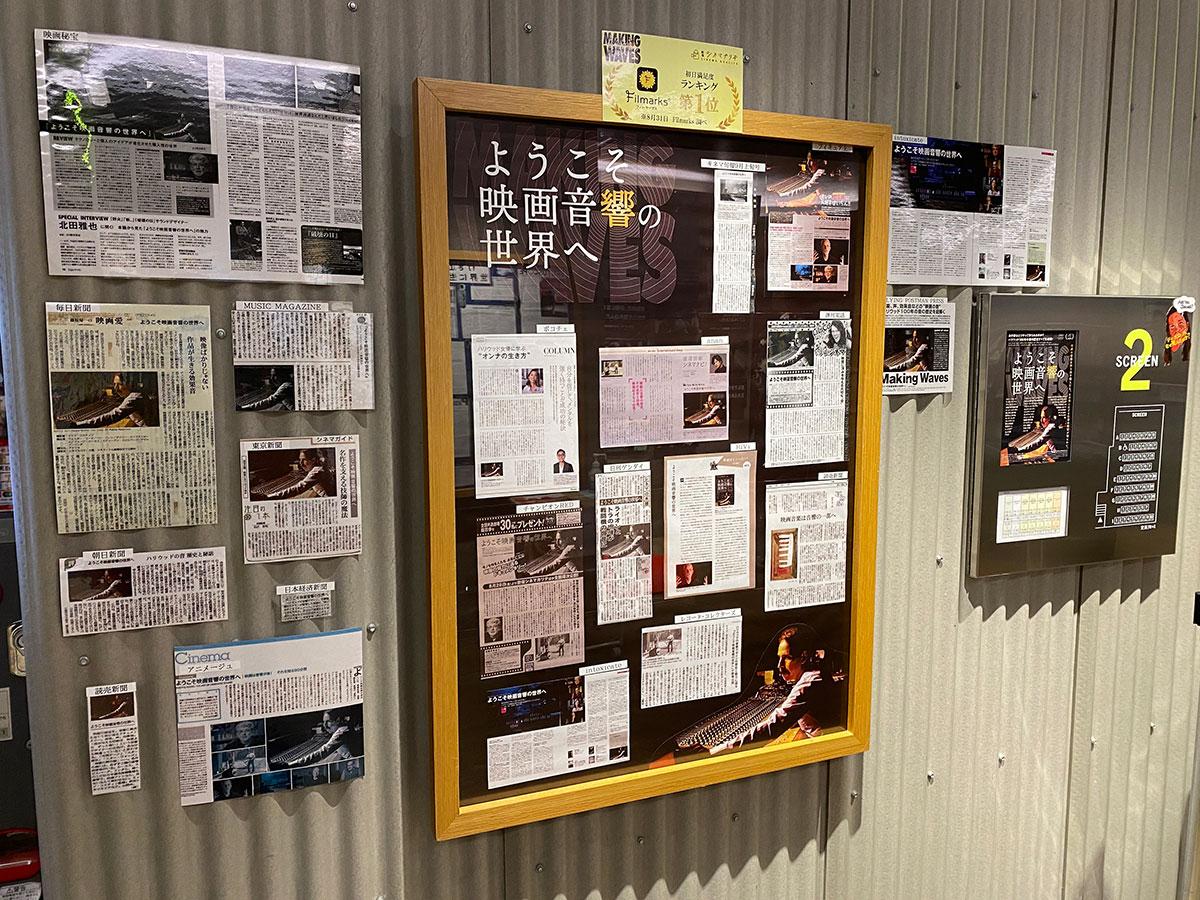 新宿シネマカリテのスクリーン2入口脇に掲示された、映画誌などの『ようこそ映画音響の世界へ』レビュー記事。