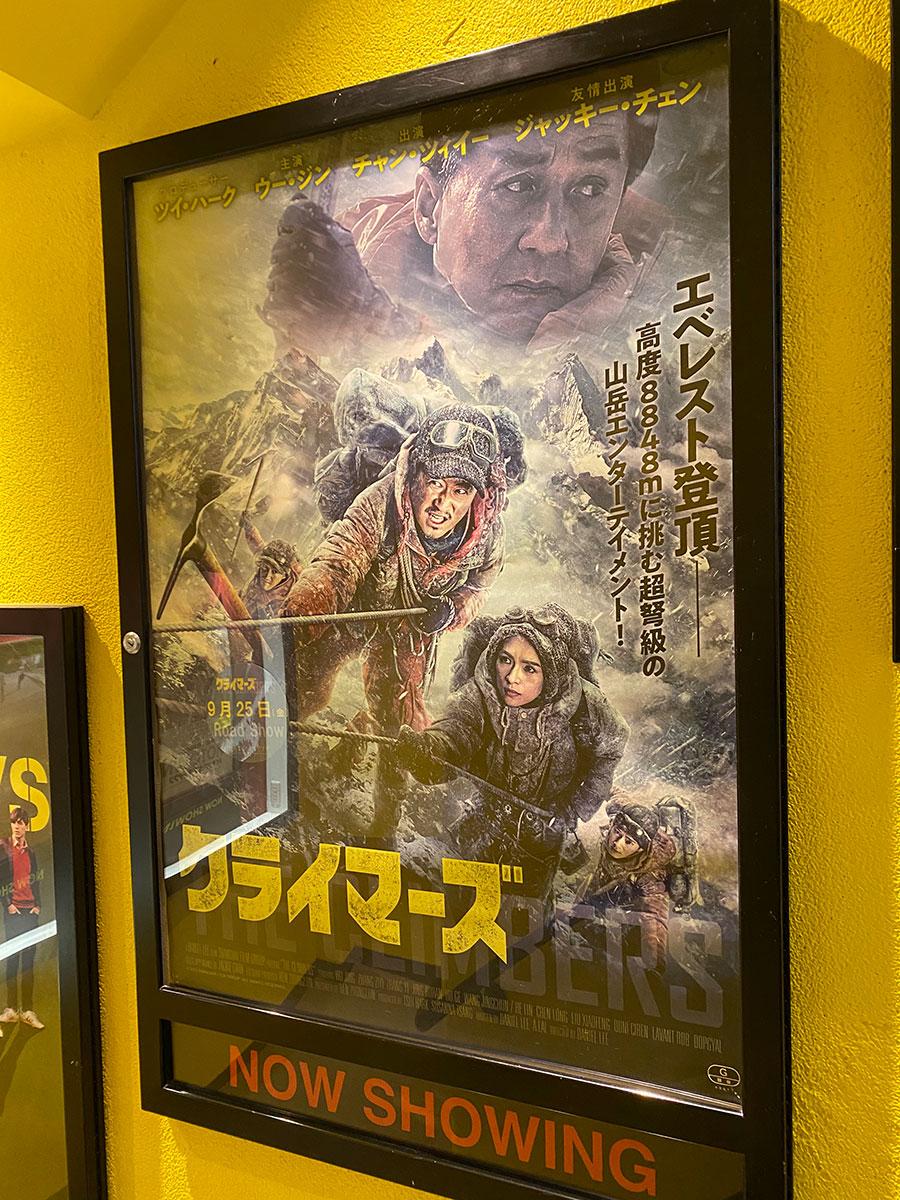 新宿シネマカリテ、入口階段途中の壁面に掲示された『クライマーズ(2019)』ポスター。