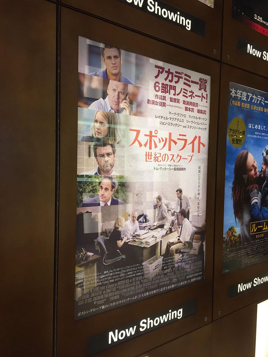 TOHOシネマズ日本橋が入っているコレド室町2入口に掲示された『スポットライト 世紀のスクープ』ポスター。
