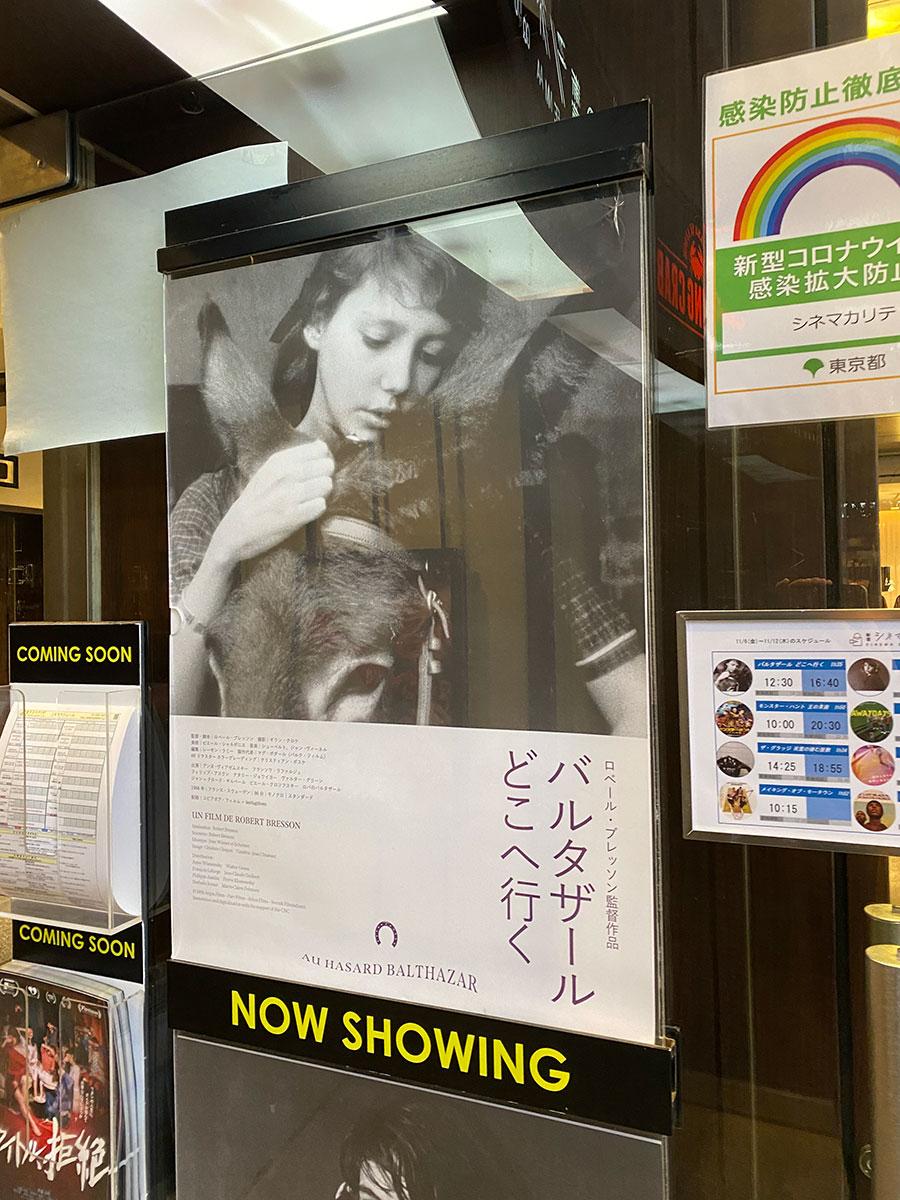 新宿シネマカリテ、1階入口のドアに掲示された『バルタザールどこへ行く』ポスター。