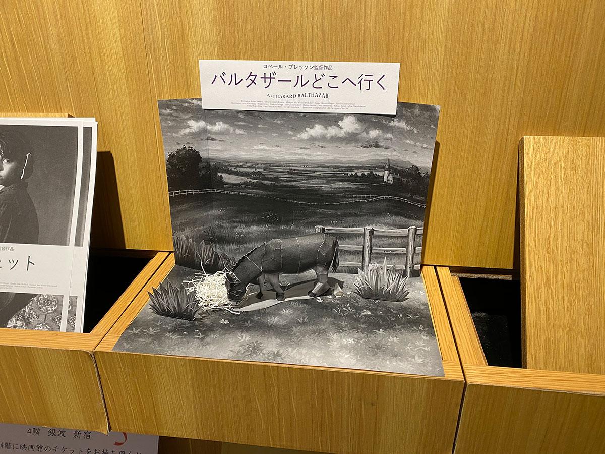 新宿シネマカリテ、ロビーに展示された『バルタザールどこへ行く』のペーパークラフト(だと思う)。
