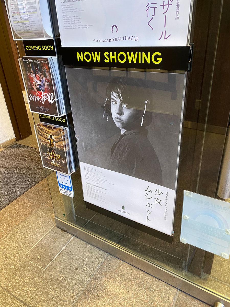 新宿シネマカリテ、1階入口のドアに掲示された『少女ムシェット』ポスター。