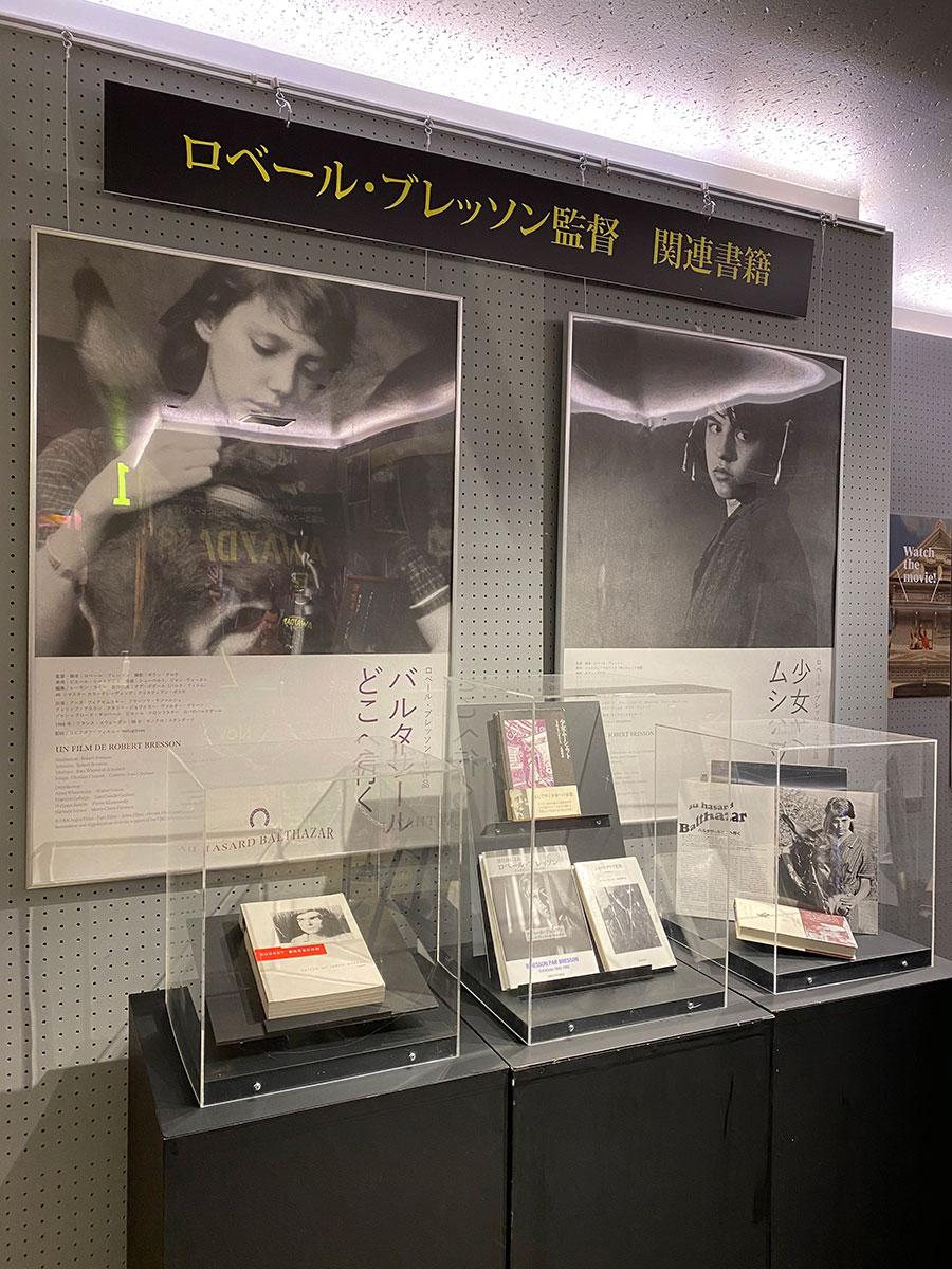 新宿シネマカリテ、ロビーに展示された『バルタザールどこへ行く』および『少女ムシェット』関連書籍やポスター。