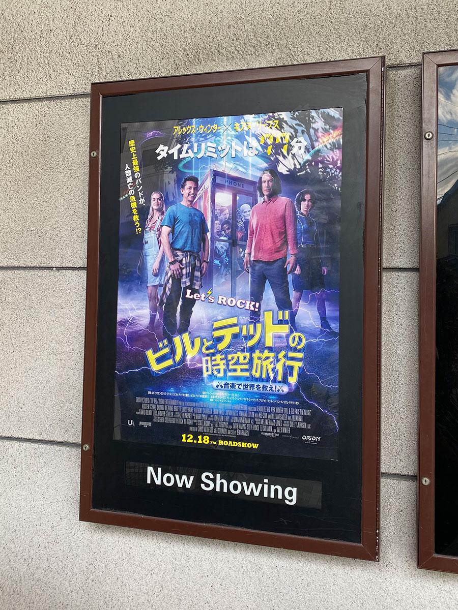 TOHOシネマズ西新井が入っているアリオ西新井、駐輪場脇に掲示された『ビルとテッドの時空旅行 音楽で世界を救え!』ポスター。