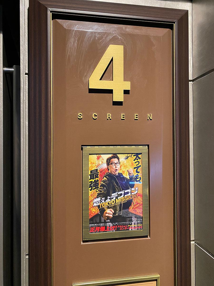 TOHOシネマズ日本橋、スクリーン4入口脇に掲示された『燃えよデブゴン/TOKYP MISSION』チラシ。