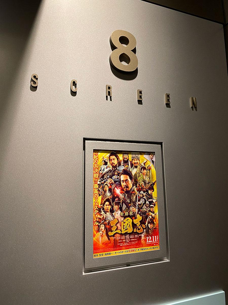 TOHOシネマズ上野、スクリーン8入口脇に掲示された『新解釈・三國志』チラシ。
