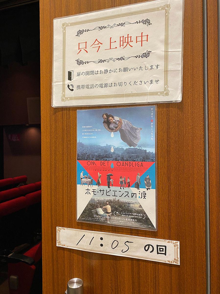 ヒューマントラストシネマ有楽町、シアター2入口扉に掲示された『ホモ・サピエンスの涙』チラシ。