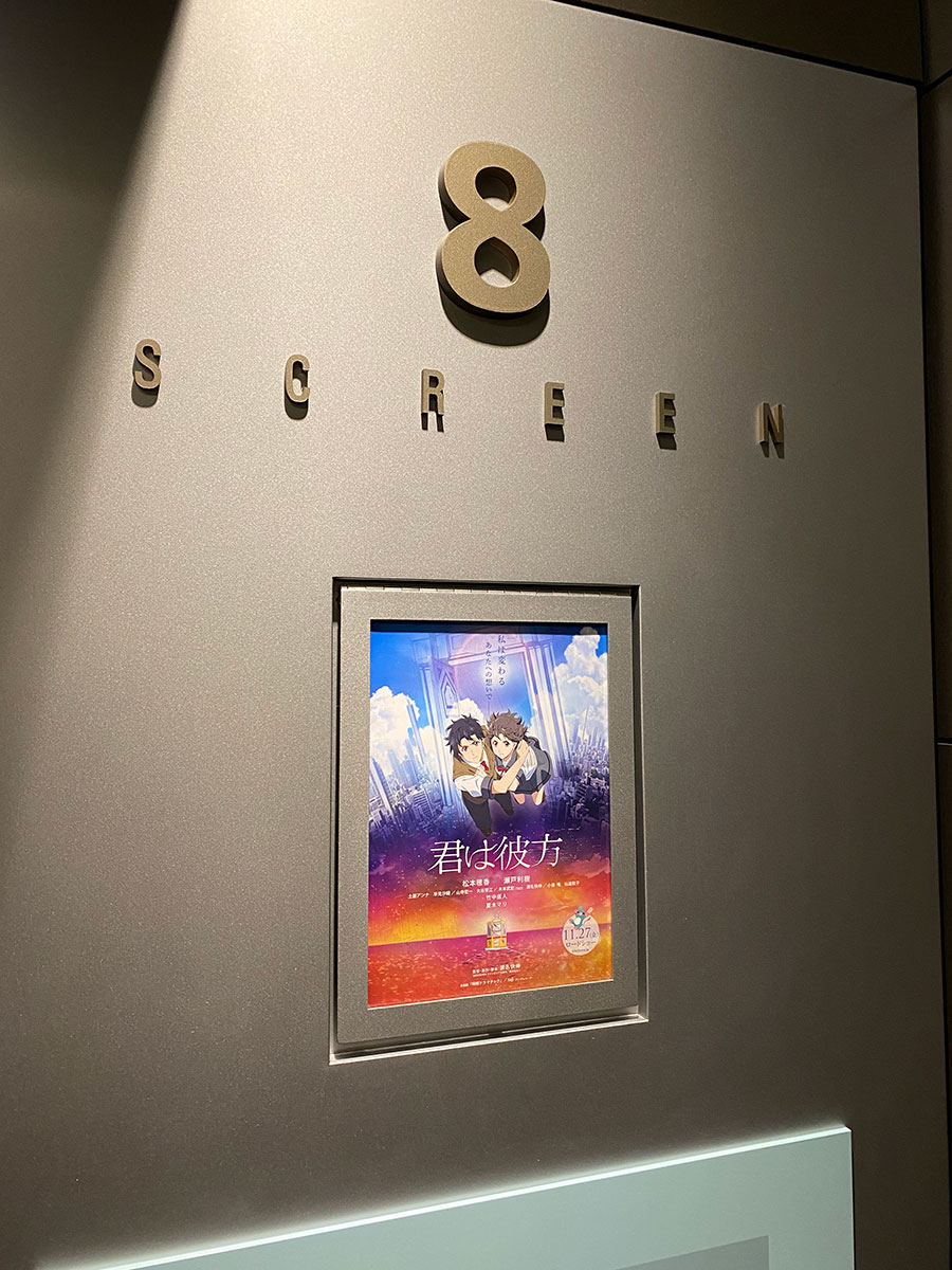 TOHOシネマズ上野、スクリーン8入口脇に掲示された『君は彼方』チラシ。