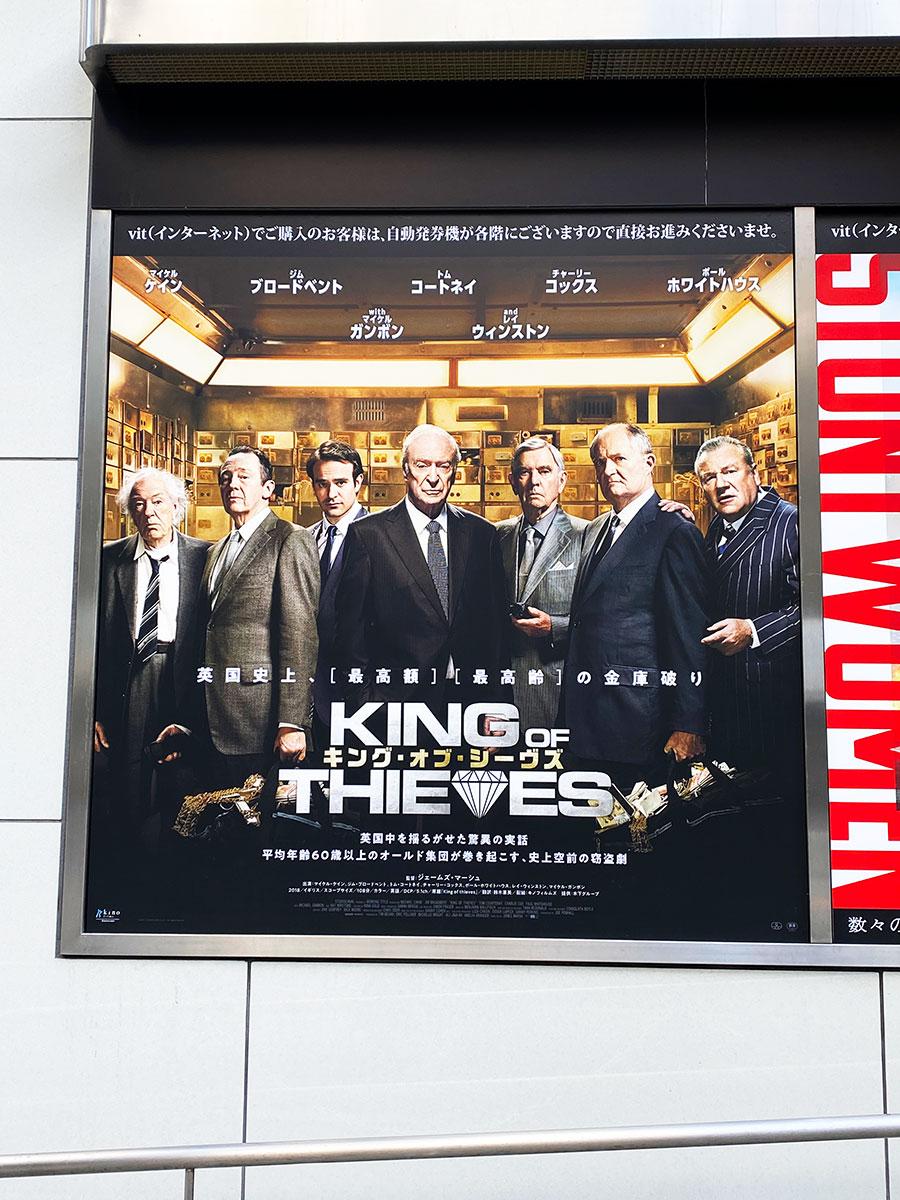 TOHOシネマズシャンテが入っているビル外壁にあしらわれた『キング・オブ・シーヴズ』キーヴィジュアル。