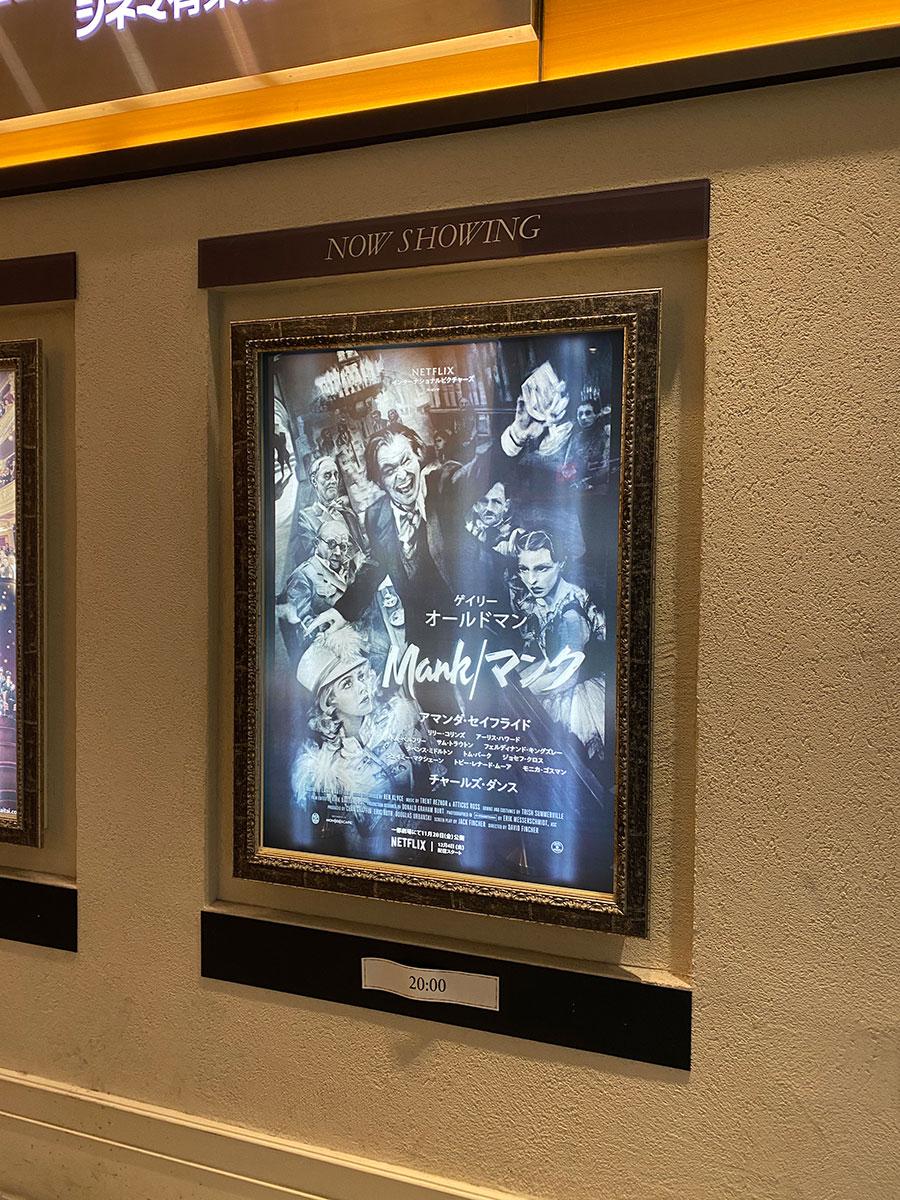 ヒューマントラストシネマ有楽町、チケットカウンター手前に掲示された『Mank/マンク』ポスター。