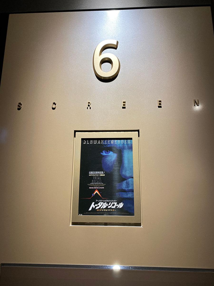 TOHOシネマズ新宿、スクリーン6入口脇に掲示された『トータル・リコール(1990・4Kデジタルリマスター)』チラシ。