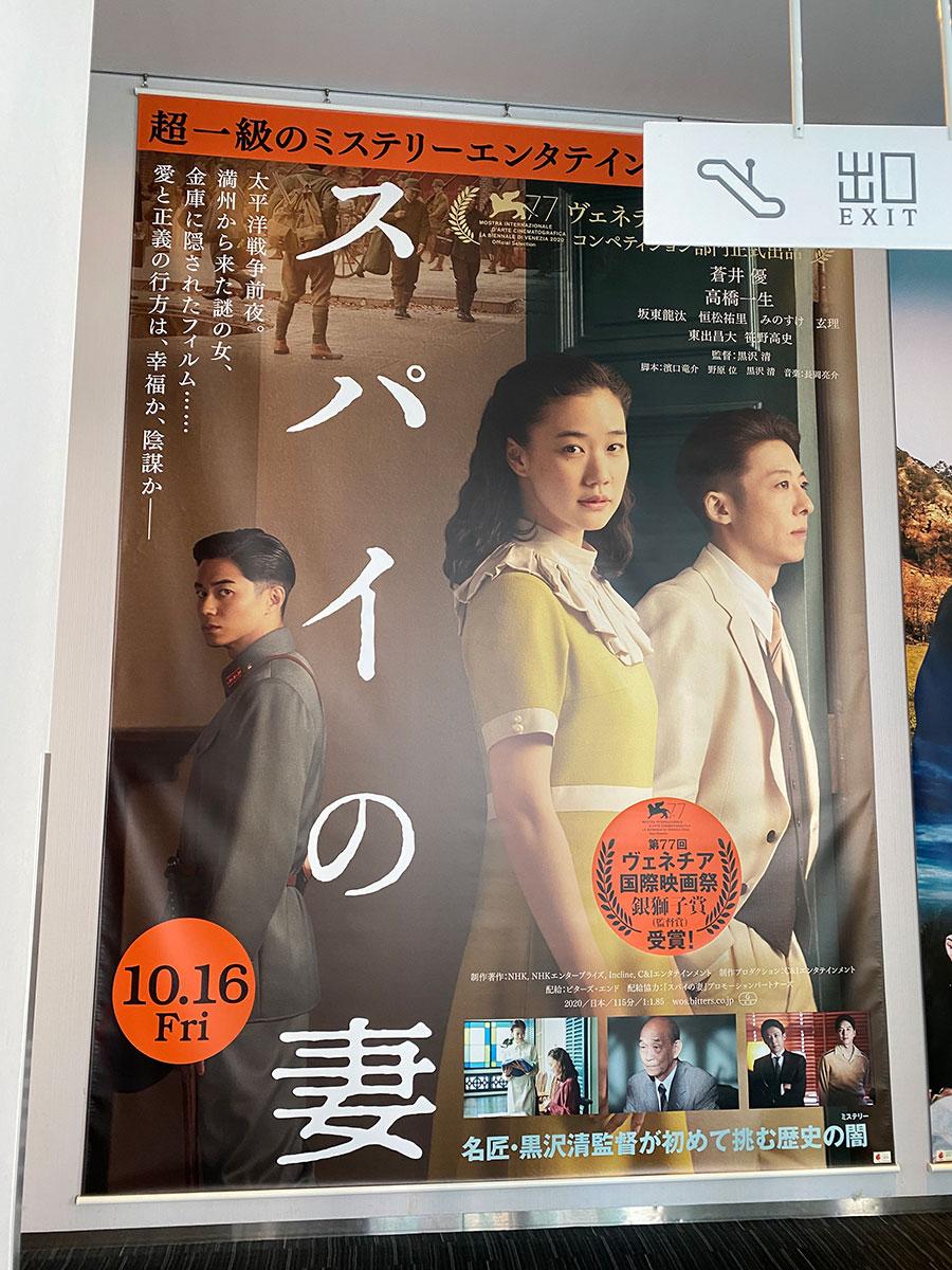 新宿ピカデリー、4階下りエスカレーターの手前に掲示された『スパイの妻』大型タペストリー。