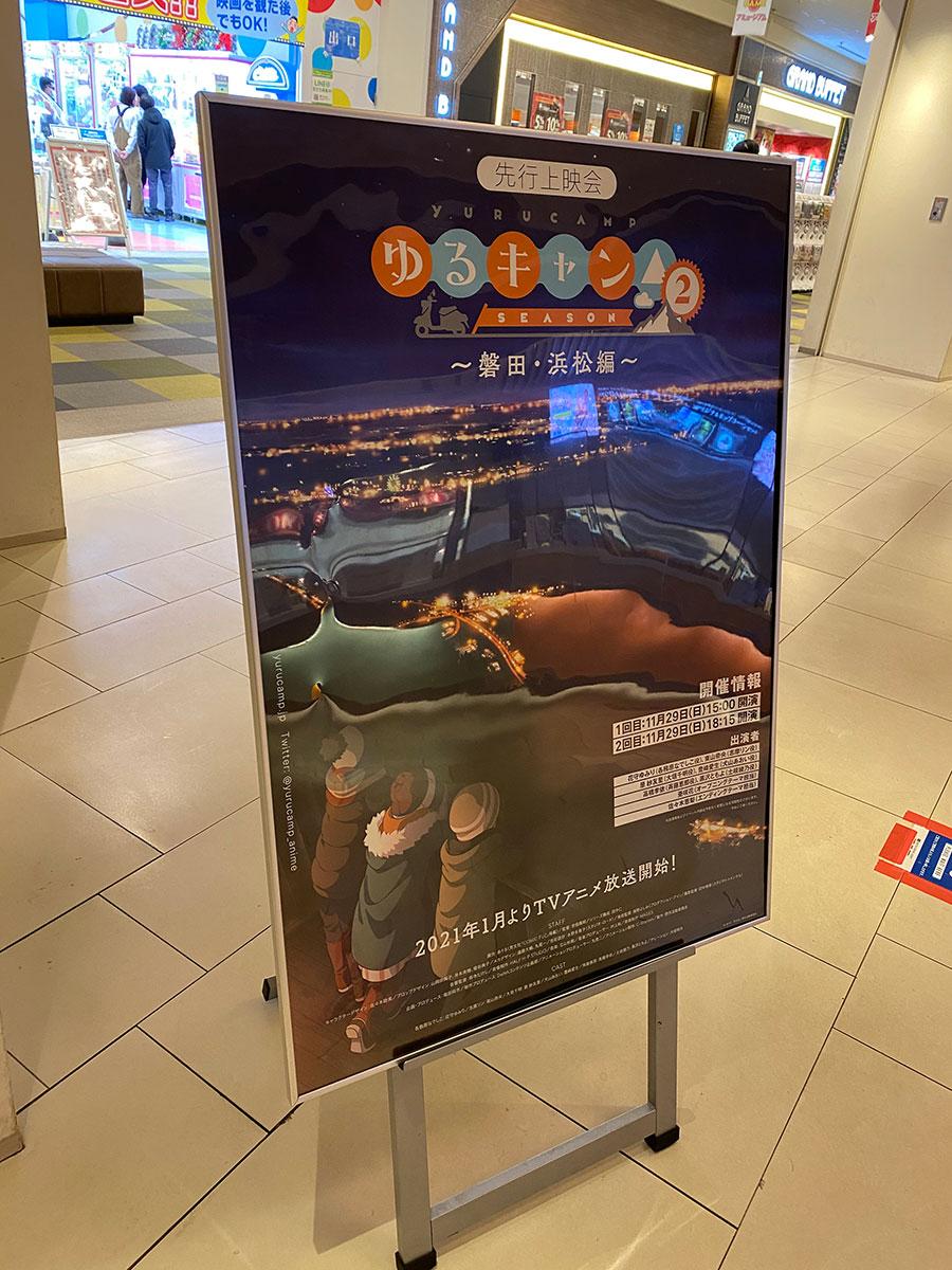 ユナイテッド・シネマ豊洲のロビーに、イベント終了後展示された『ゆるキャン△ SEASON 2 ~磐田・浜松編~』先行上映会ポスター。