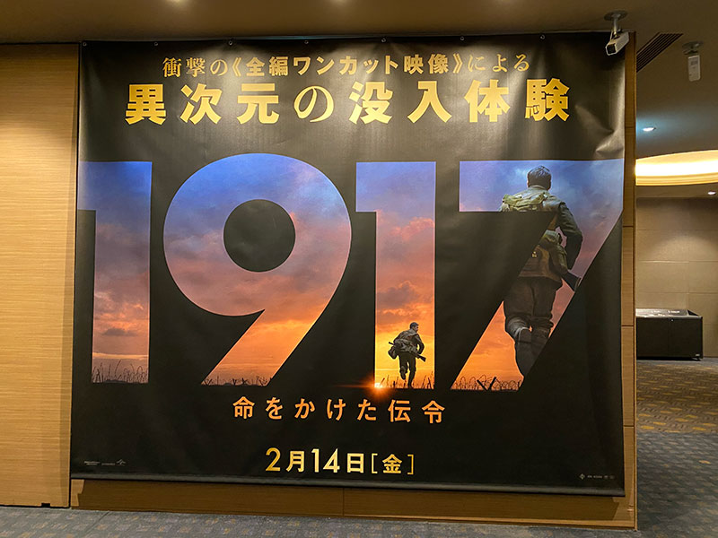 TOHOシネマズ日本橋、5階廊下部分に掲示された大型タペストリー。