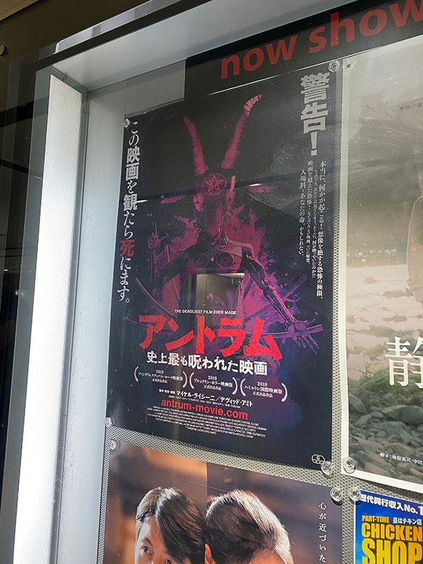 シネマート新宿の入っているビル1階のエレベーター前に掲示されたポスター。