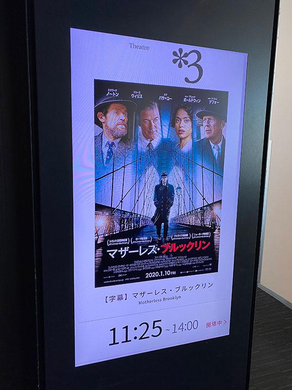 新宿ピカデリー、スクリーン3入口脇のデジタルサイネージに表示されたポスター・ヴィジュアル。