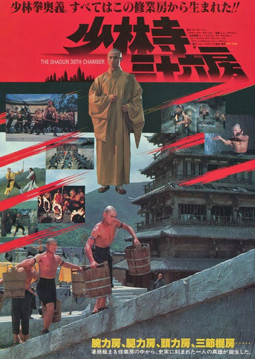 """『少林寺三十六房』日本公開時ポスター……""""三節棍房""""なんてあったっけ?"""