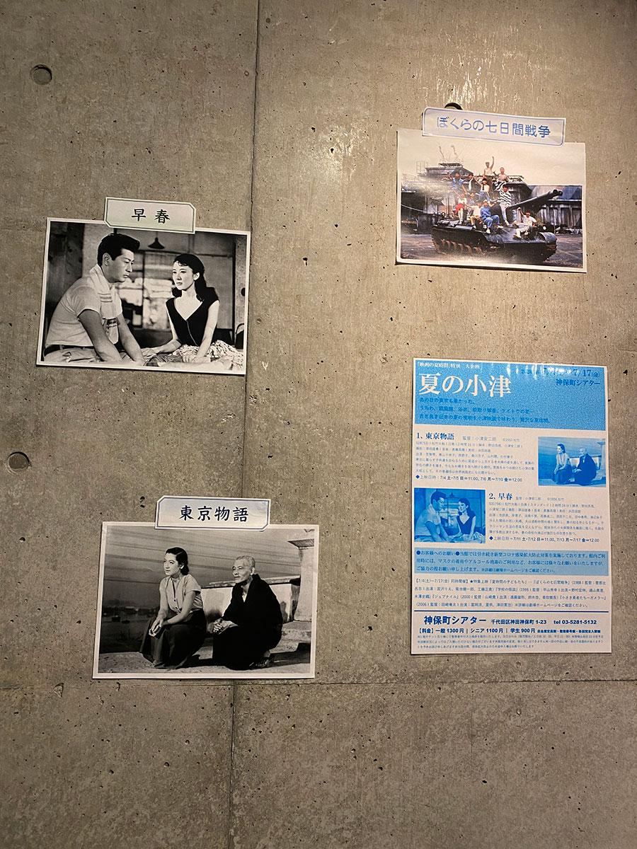 神保町シアター、ロビーに展示された、『早春』ほか「映画の夏時間」特集上映作品の紹介。