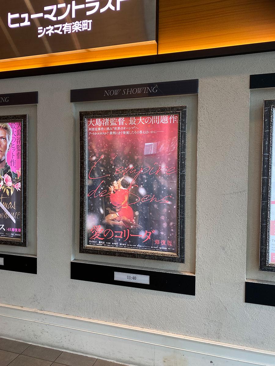 ヒューマントラストシネマ有楽町、チケットカウンター手前に掲示された『愛のコリーダ〈修復版〉』ポスター。