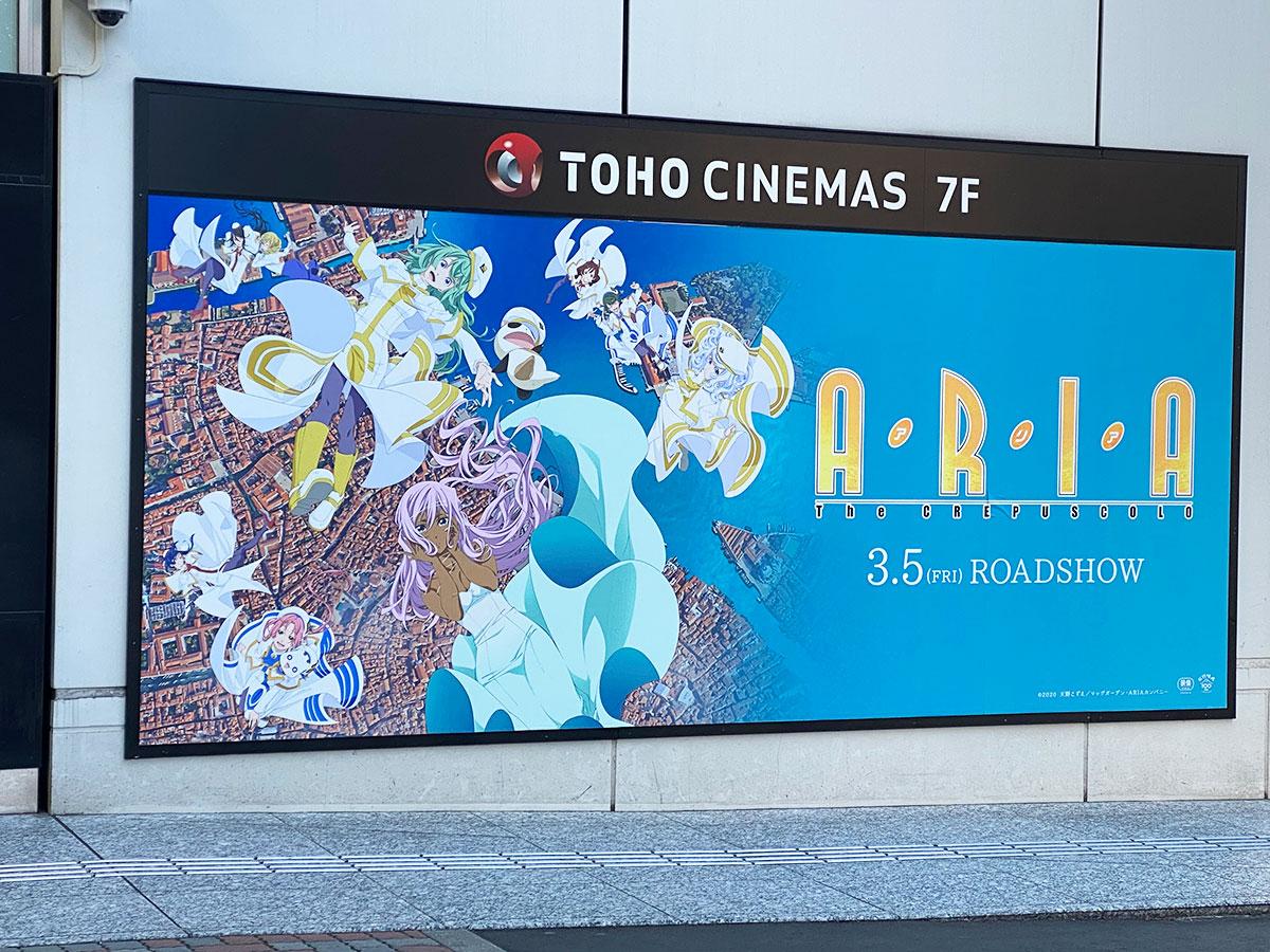 TOHOシネマズ上野の入っている上野フロンティアタワー1階外壁部分にあしらわれた『ARIA The CREPUSCOLO』キーヴィジュアル。
